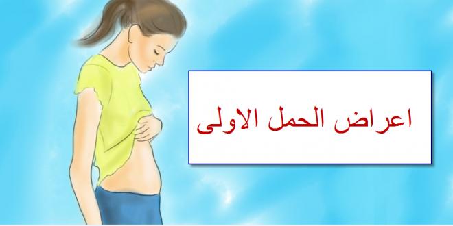 أعراض الحمل المبكرة لكل أم جديدة