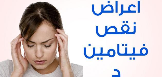 أعراض نقص فيتامين (د) عند النساء